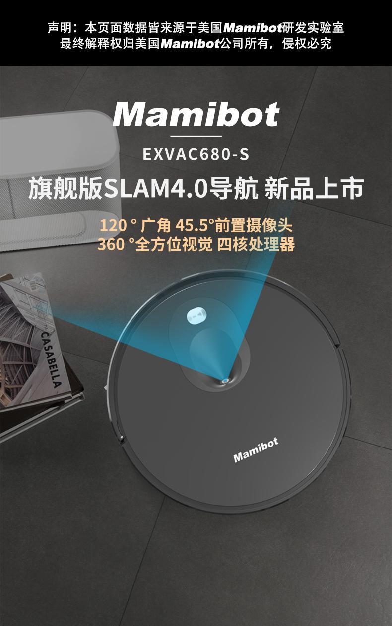 MamibotEXVAC680S详情_01
